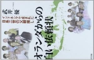 boek yutakei